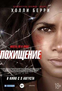 Постер фильма Похищение (2017)