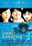 Обаятельная и привлекательная (2001)