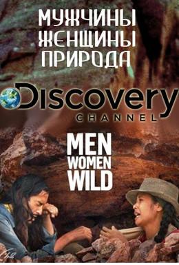 Постер фильма Discovery. Мужчины, женщины, природа (2015)