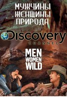 Discovery. Мужчины, женщины, природа (2015)