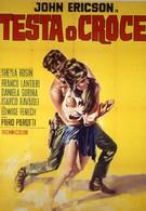 Орёл или решка (1969)