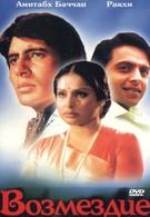 Возмездие (1979)