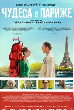 Постер фильма Чудеса в Париже (2016)