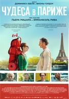 Чудеса в Париже (2016)