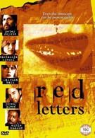 Роковые письма (2000)