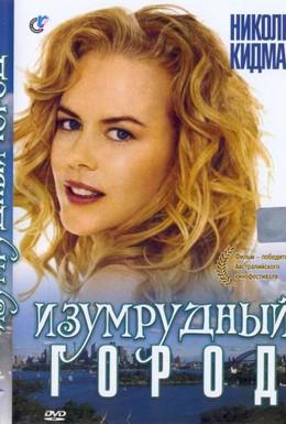 Постер фильма Изумрудный город (1988)