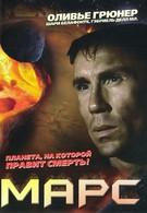 Марс (1997)