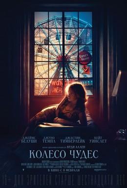 Постер фильма Колесо чудес (2017)