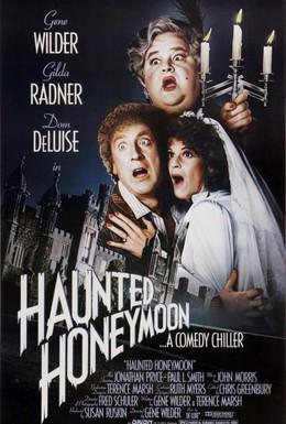 Постер фильма Медовый месяц с призраками (1986)