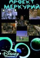 Проект Меркурий (2000)