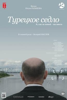 Постер фильма Турецкое седло (2017)