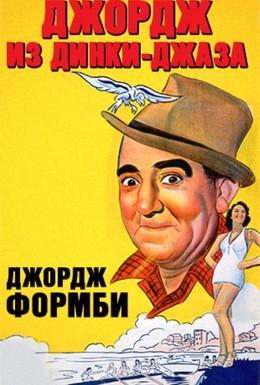 Постер фильма Джордж из Динки-джаза (1940)