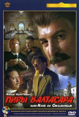 Постер фильма Пиры Валтасара, или ночь со Сталиным (1989)