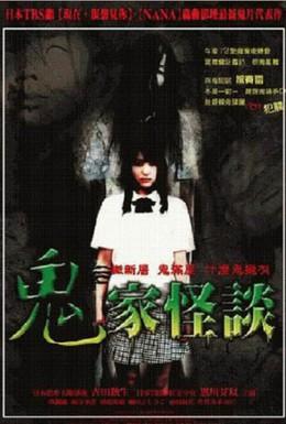 Постер фильма Страшные истории: Проклятый дом (2005)