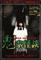 Страшные истории: Проклятый дом (2005)
