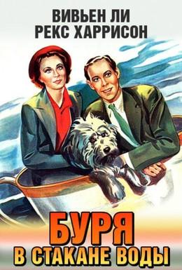 Постер фильма Буря в стакане воды (1937)
