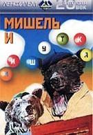 Мишель и Мишутка (1961)