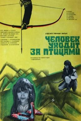 Постер фильма Человек уходит за птицами (1975)