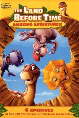 Постер фильма Земля до начала времен (2007)