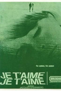 Постер фильма Люблю тебя, люблю (1968)