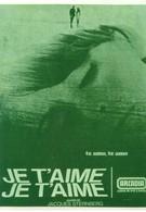 Люблю тебя, люблю (1968)