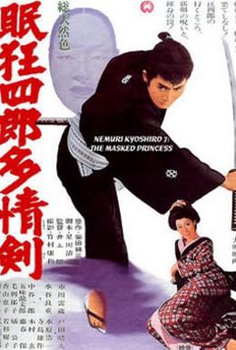 Постер фильма Немури Кеоширо 07: Принцесса в маске (1966)