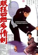 Немури Кеоширо 07: Принцесса в маске (1966)