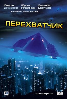 Постер фильма Перехватчик (1992)