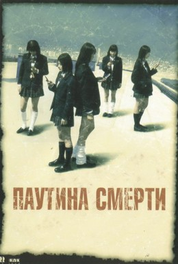 Постер фильма Паутина смерти (2004)