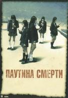 Паутина смерти (2004)