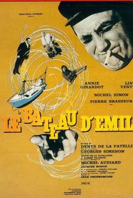 Постер фильма Лодка Эмиля (1962)