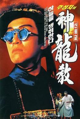 Постер фильма Королевский бродяга (1992)