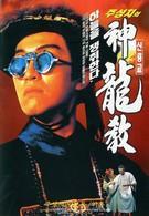 Королевский бродяга (1992)
