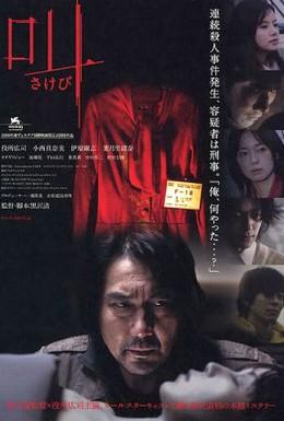 Постер фильма Крики (2006)