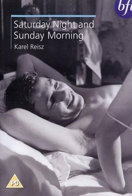 Постер фильма В субботу вечером, в воскресенье утром (1960)