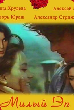 Постер фильма Милый Эп (1991)