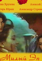 Милый Эп (1991)