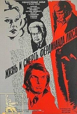 Постер фильма Жизнь и смерть Фердинанда Люса (1976)