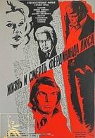 Жизнь и смерть Фердинанда Люса (1976)