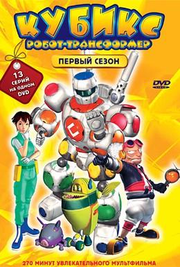Постер фильма Кубикс: Робот-трансформер (2001)