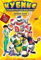 Кубикс: Робот-трансформер (2001)