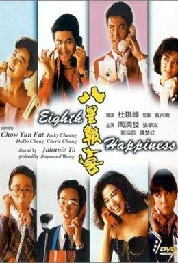Постер фильма Восьмое счастье (1988)