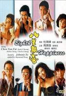 Восьмое счастье (1988)