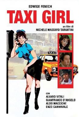 Постер фильма Таксистка (1977)