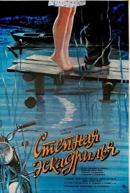 Постер фильма Степная эскадрилья (1986)