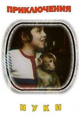 Постер фильма Приключения Нуки (1979)