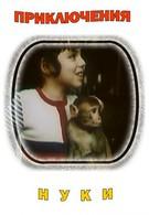 Приключения Нуки (1979)