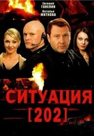 Ситуация 202 (2006)