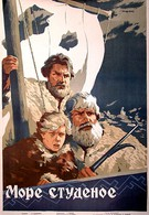 Море студеное (1955)