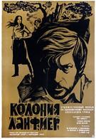 Колония Ланфиер (1969)